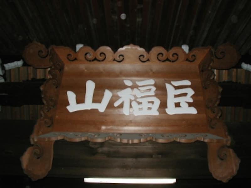建長寺の山号は「巨福山」という。大きな幸せを呼びそうな名前だ