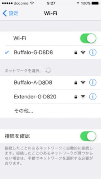 現在は、2.4GHz帯に接続している。
