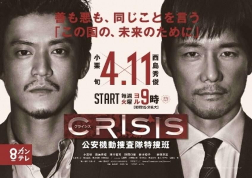 CRISIS(c)2017カンテレ