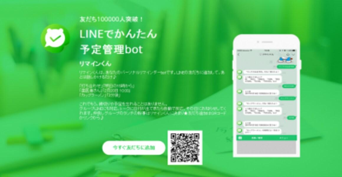 予定管理bot「リマインくん」の公式サイト(http://remine.akira108.com/)から、スマートフォンでQRコードを読み込み、LINEの友だちに追加する