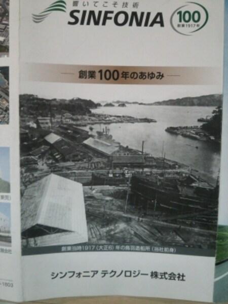 シンフォニアも創業100周年