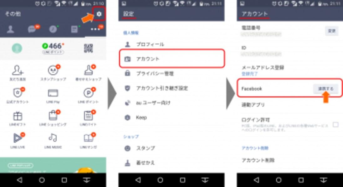 """FacebookとLINEアカウントを連携するには、LINEアプリ内の「設定」→「アカウント」→「Facebookundefined""""連携する""""」をタップする"""