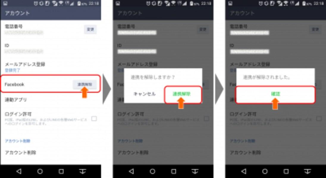 """FacebookとLINEアカウントの連携を解除するには、LINEアプリ内の「設定」→「アカウント」→「Facebookundefined""""連携解除""""」をタップする"""