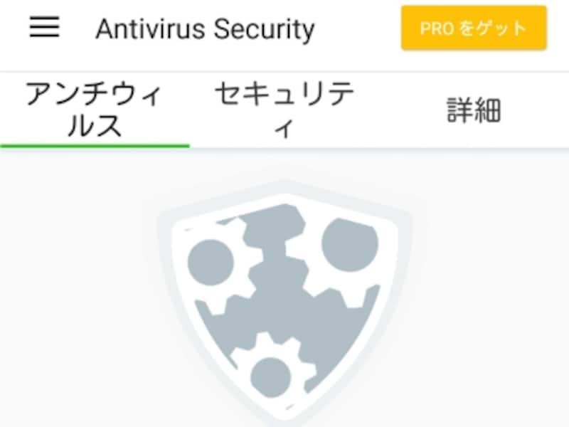 AviraAntivirusSecurityは無料ウイルス対策ソフトです