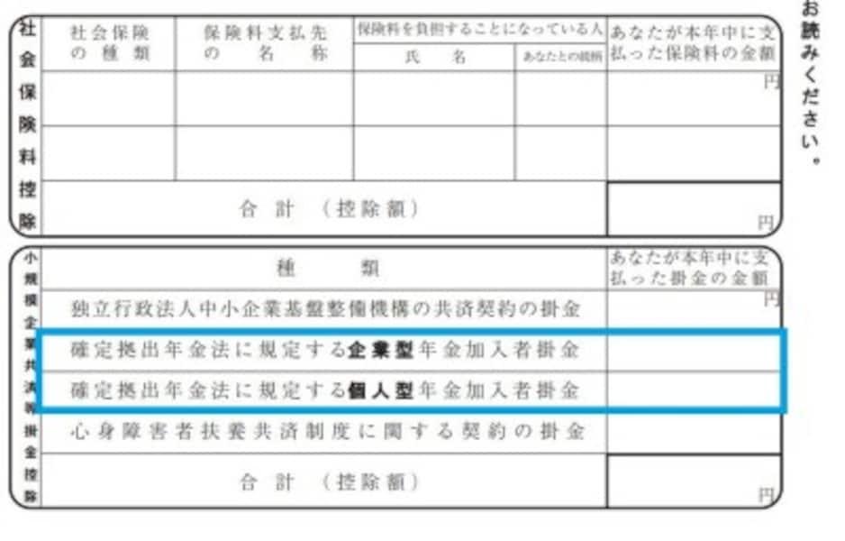 平成30年年末調整iDeCo記載箇所 (出典:国税庁資料 筆者一部加工)