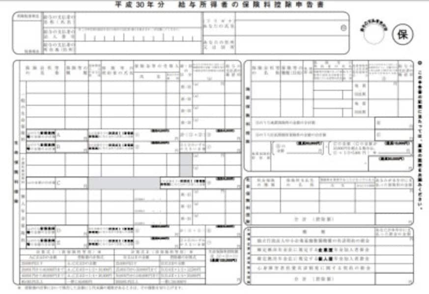 平成30年 保険料控除申告書 フォーマット (出典:国税庁資料より)