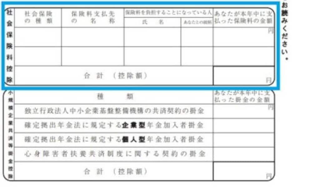 給与天引きされている以外の社会保険料控除の記載箇所 抜粋 (出典:国税庁資料より)