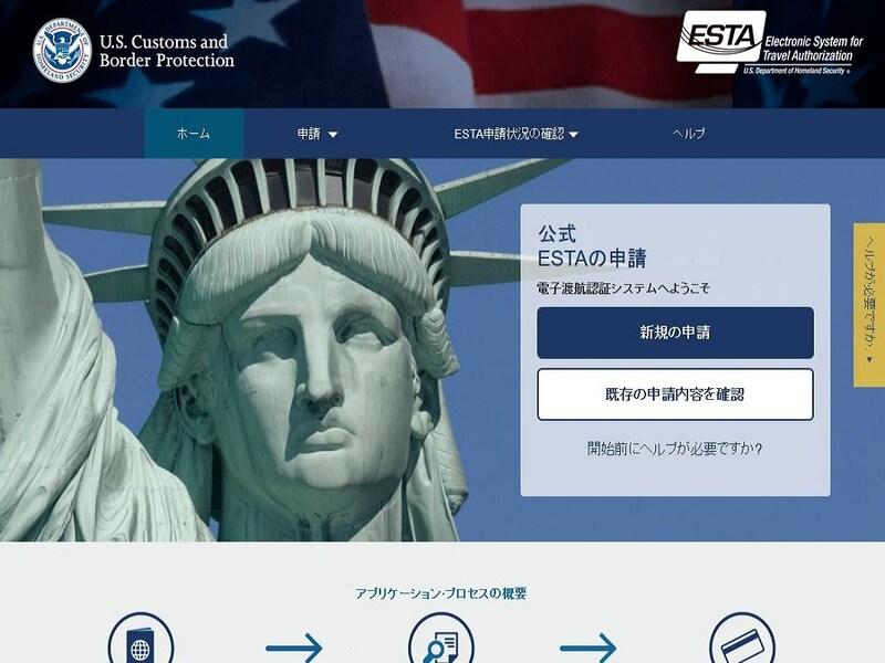 ESTA(エスタ)とは?申請方法、料金、注意点など