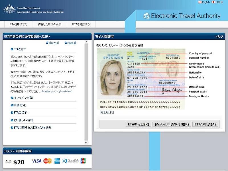 ETAS(イータス)とは?お得な申請方法や有効期限、料金