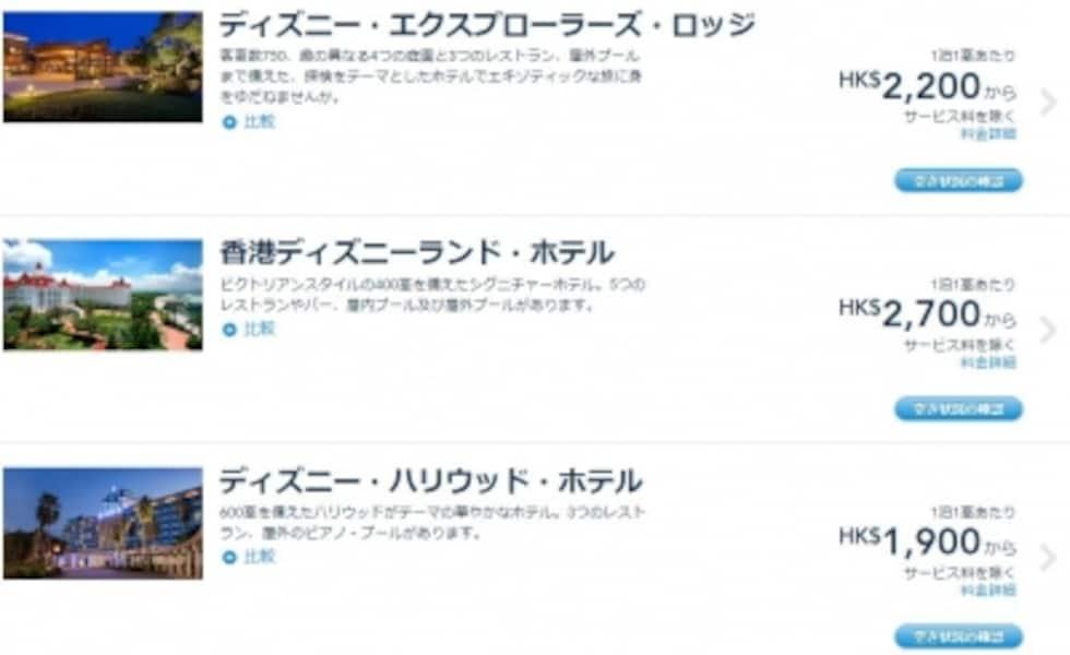 ホテルの比較には公式ホームページも便利。(画像は公式ホームページより)