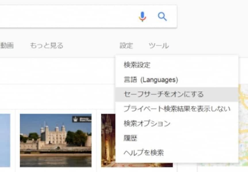 検索窓下の「設定」をクリックし、表示されたメニューから「プライベート検索結果を表示しない」をクリック。すでにチェックが入っている場合は表示されない