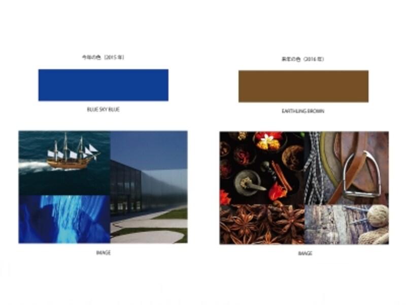 日本流行色協会(Jafca)が選定した、2015年の色「ブルースカイブルー」と2016年の色「アースリングブラウン」