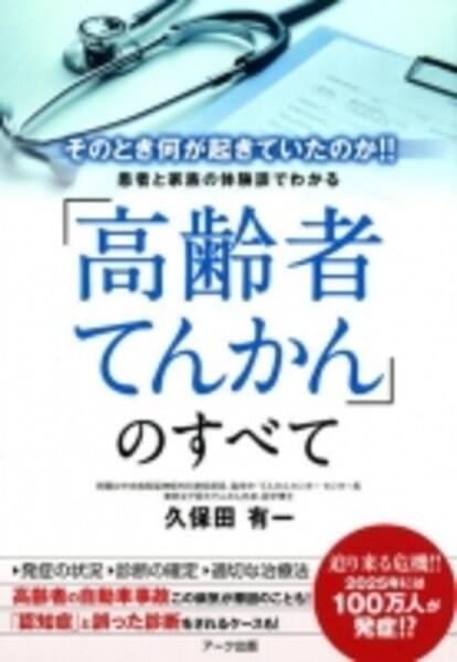『「高齢者てんかん」のすべて』(久保田有一著、アーク出版)にはカラーで効果のある薬も紹介されている