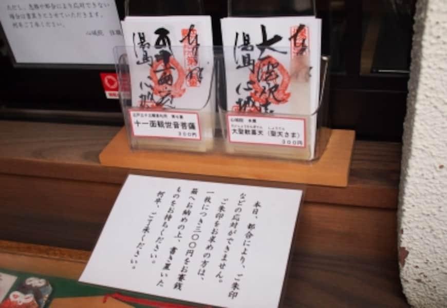 一枚につき300円を賽銭箱に入れるという無人授与所