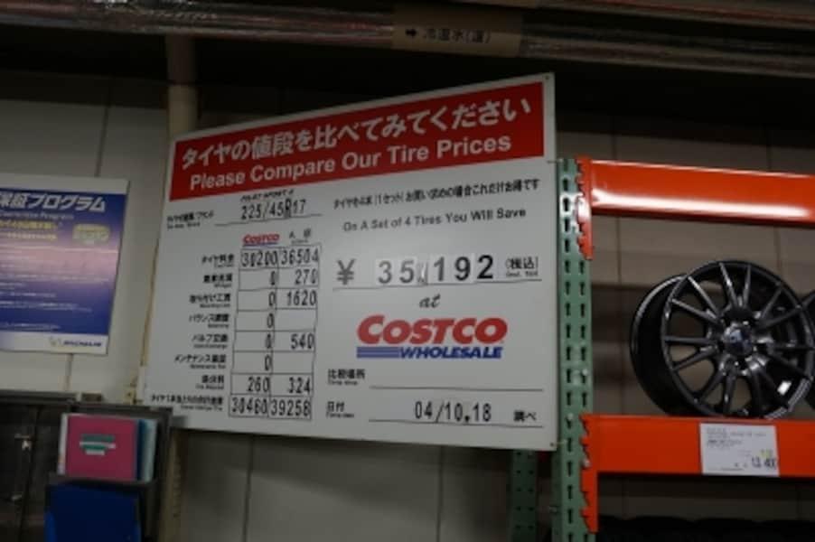 コストコundefinedタイヤundefined価格比較undefined量販店undefinedカー用品店