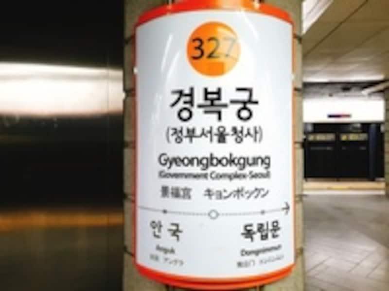 韓国の地下鉄の乗り方2018!アプリやカードの使い方