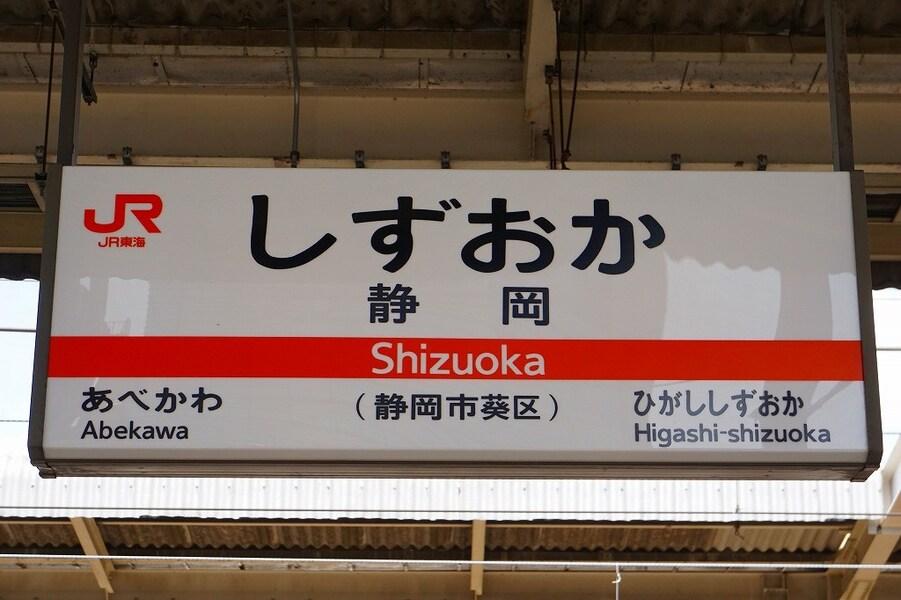 静岡のお土産12選!静岡駅で買えるおすすめお菓子&雑貨
