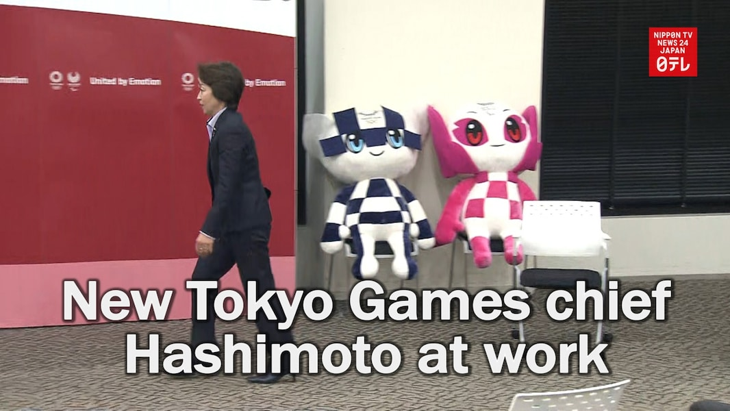 Hashimoto's 1st Day as Tokyo 2020 Games Chief