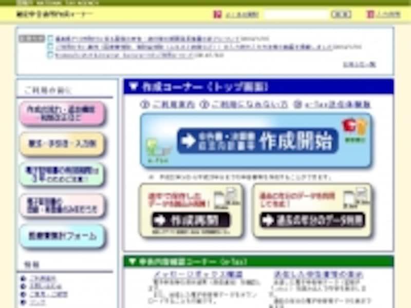 https://www.keisan.nta.go.jp/h25/ta_top.htm