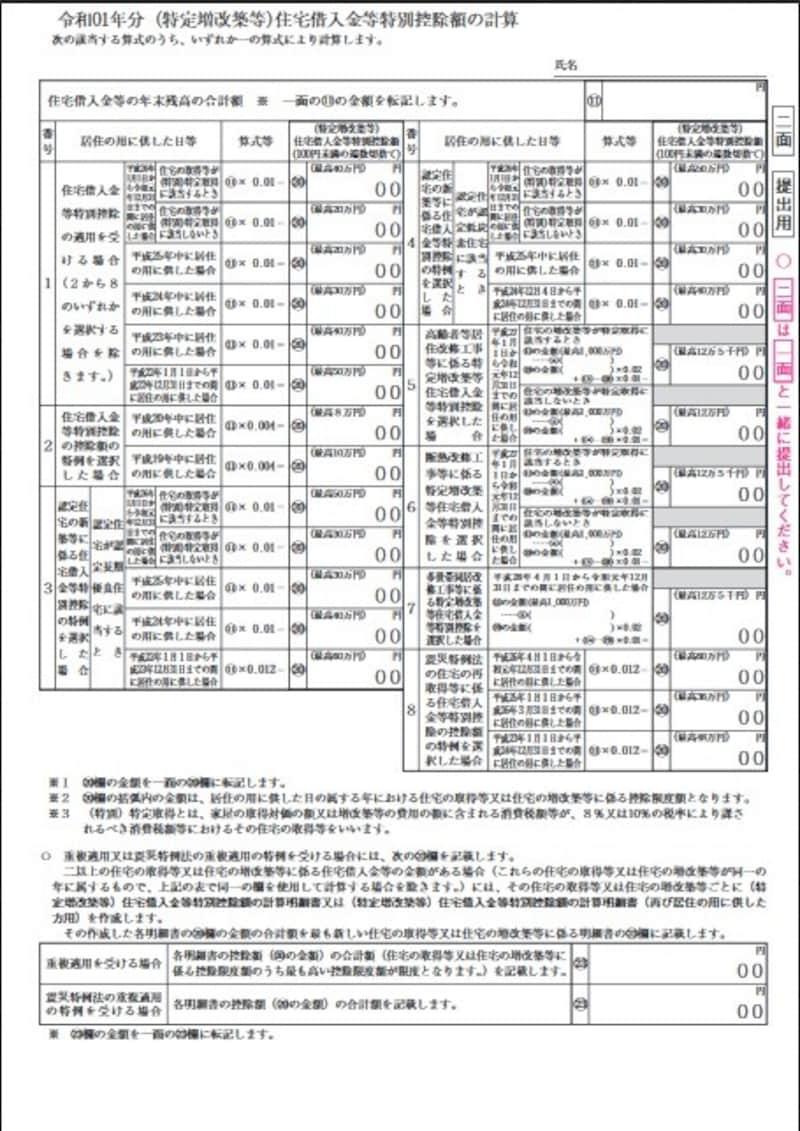 住宅借入金等特別控除額の計算(二面)