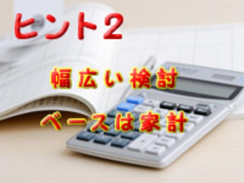 借金を減らす・解決するためのヒント【2】