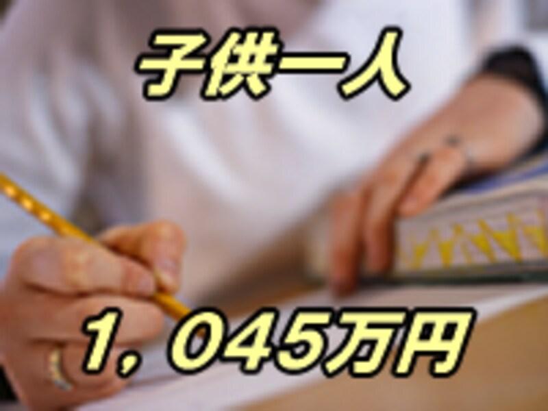 高校~大学まで1045万円!最新教育費事情