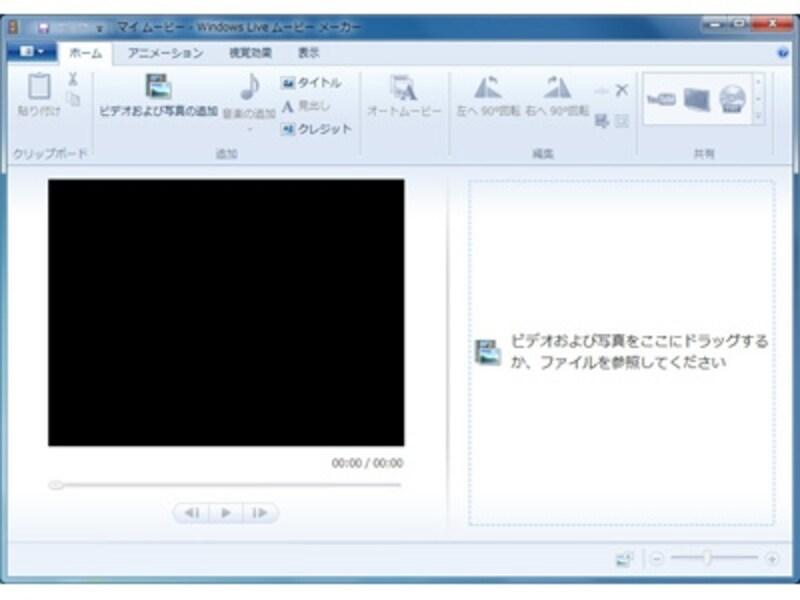 マイクロソフト製なので、安心して使える「WindowsLiveムービーメーカー」