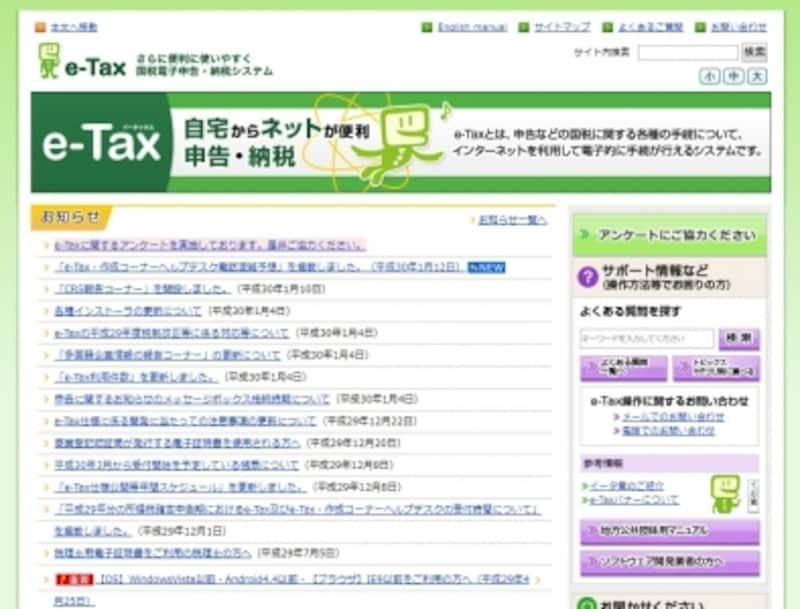 自宅で確定申告ができる「e-Tax」。これからの普及が期待されます。