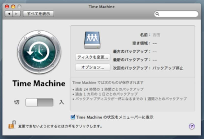 https://imgcp.aacdn.jp/img-a/800/auto/aa/gm/article/1/3/4/3/timemachine.jpg