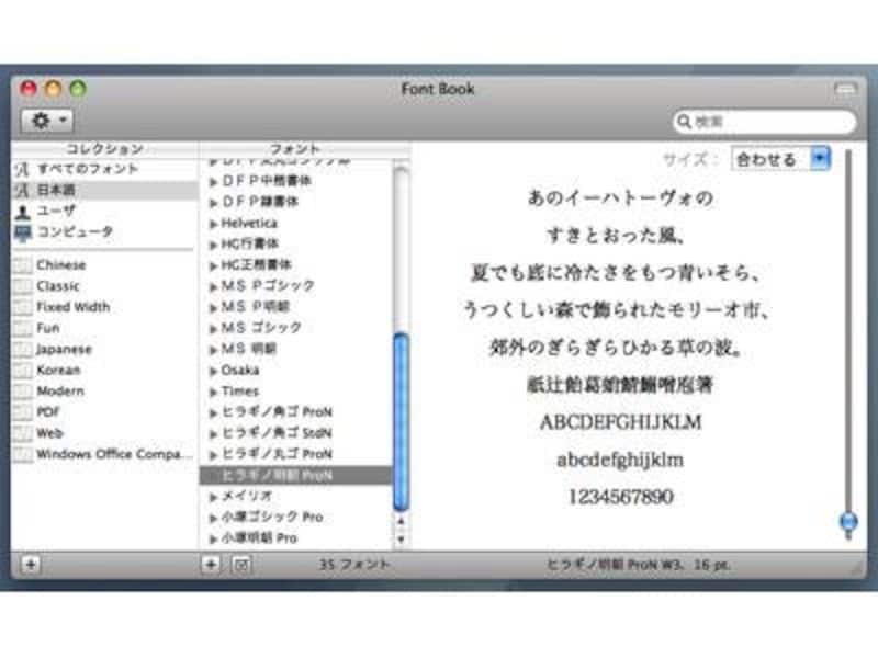 アプリケーションフォルダにある「FontBook」を起動すると、フォントの管理ができます。フォントを追加したり、削除した場合は、アプリケーションを再起動する必要があります