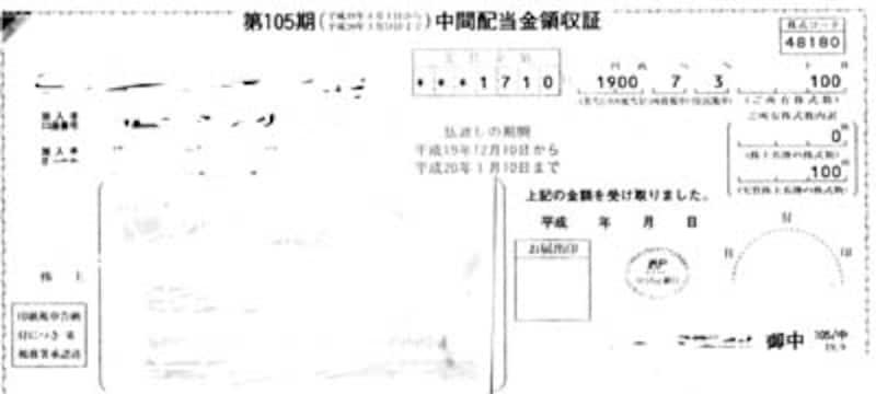 郵便振替支払通知書