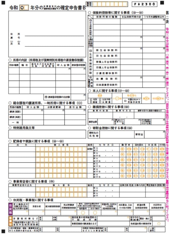 申告書B様式(令和2年分以降)第二表イメージ