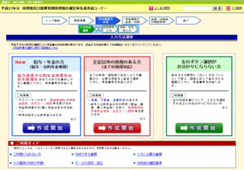 確定申告書等作成コーナーの画面。右端の緑色の枠、「左のボタン選択がお分かりにならない方」をクリック