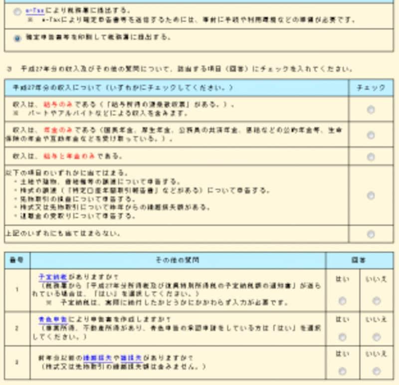 確定申告書等作成コーナーの画面。はい・いいえの簡単なアンケートに答えるだけで、自分が使うべき確定申告書の書式がわかる
