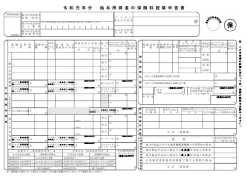令和元年給与所得者の保険料控除申告書フォーマット(出典:国税庁)