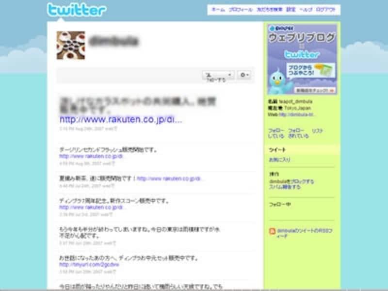 ミニブログ、クロブログのマイ草分け。Twitte