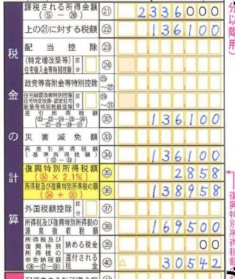 最終的な税額の算定(出典:国税庁確定申告記載例より)