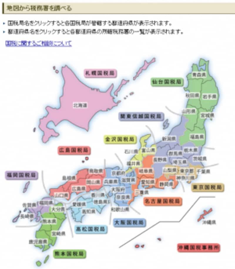 国税庁「国税局・税務署を調べる」の画面。「地図から税務署を調べる」では、日本地図から都道府県を選べば、管轄の税務署が一覧でわかる