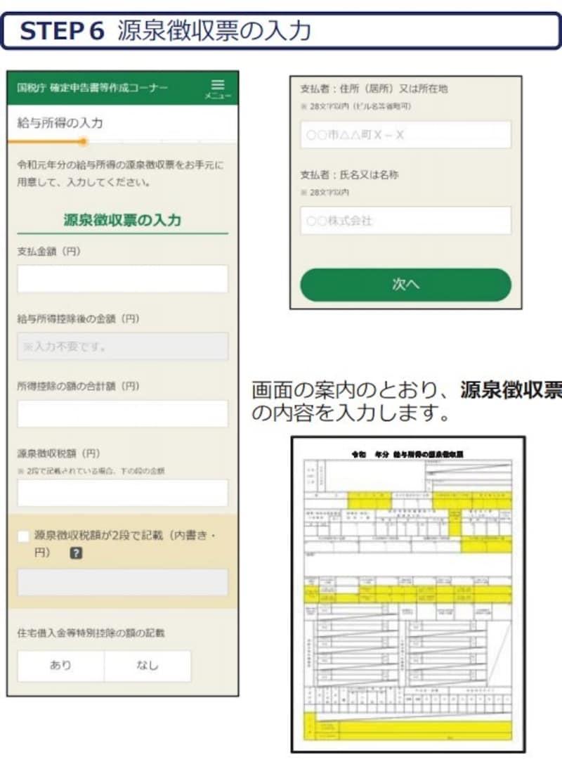 スマホで確定申告 源泉徴収票の入力画面イメージ図 (出典:国税庁資料より)