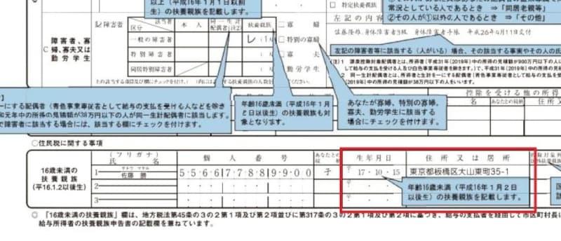 令和元年扶養控除等(異動)申告書 記載例抜粋 (出典:国税庁)