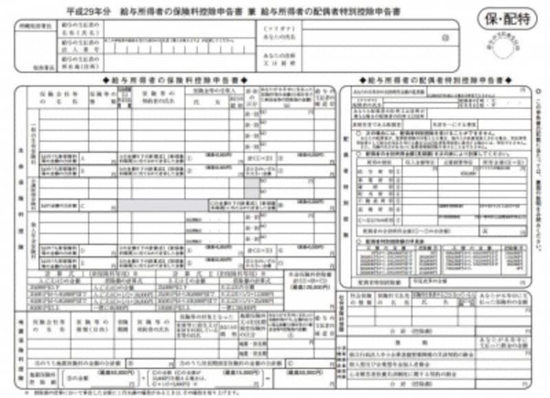 平成29年配偶者特別控除申告書兼保険料控除申告書フォーマット(出典:国税庁)