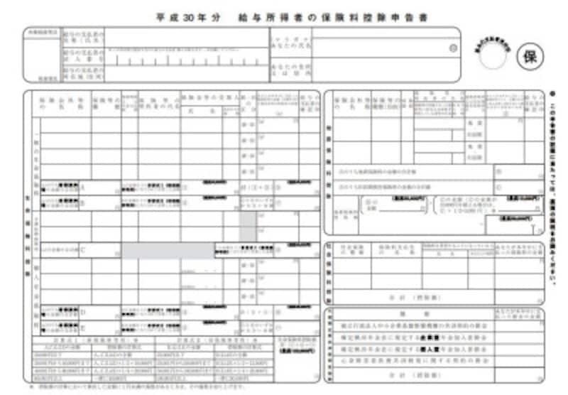 平成30年保険料控除申告書フォーマット (出典:国税庁)
