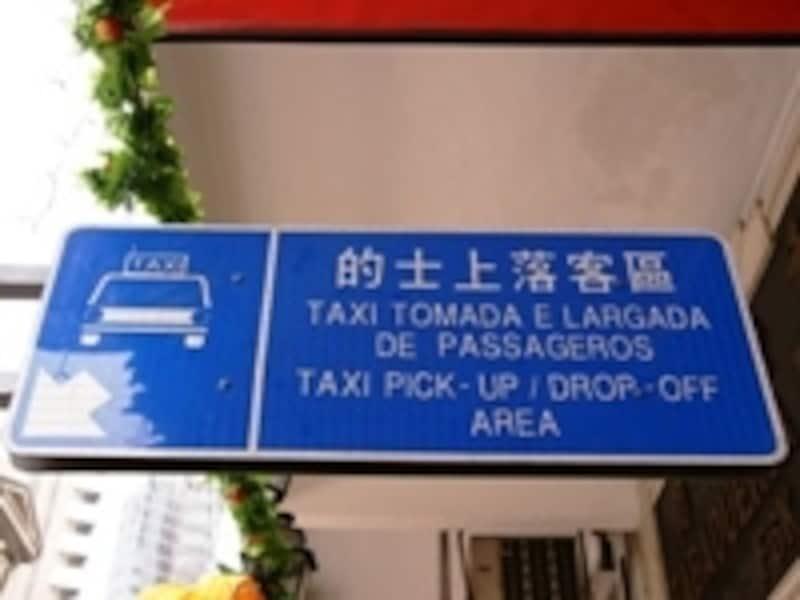 観光地の近くなどにはあらかじめタクシー乗降場が設定されていることも