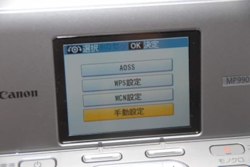 有線・無線LAN設定機能が新たに内蔵された
