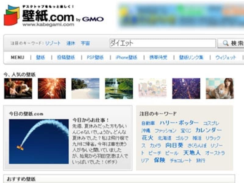 壁紙.com