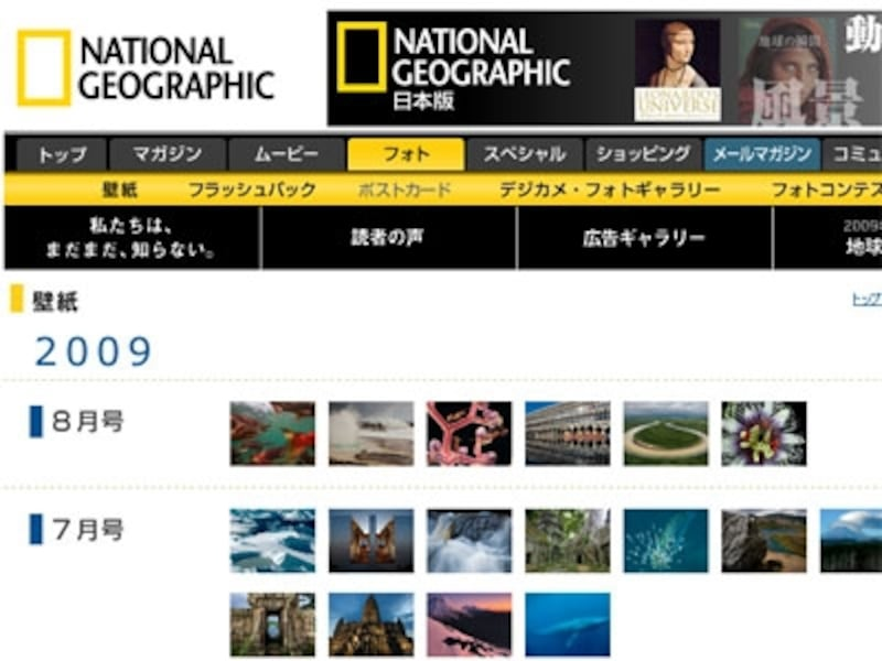 NATIONAL GEOGRAPHIC.JP