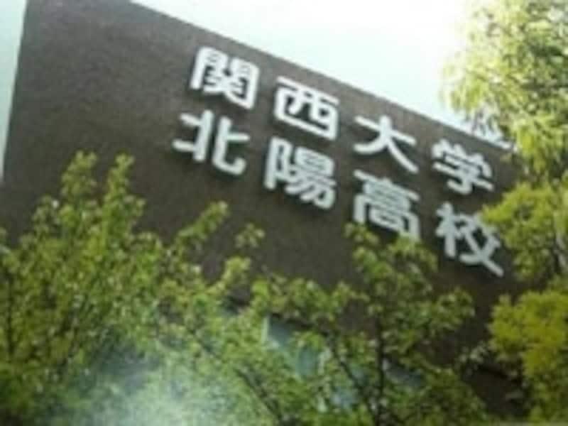関西大学2番目の併設校である関大北陽高校。「知・徳・体の調和のとれた人間育成」を目標とする