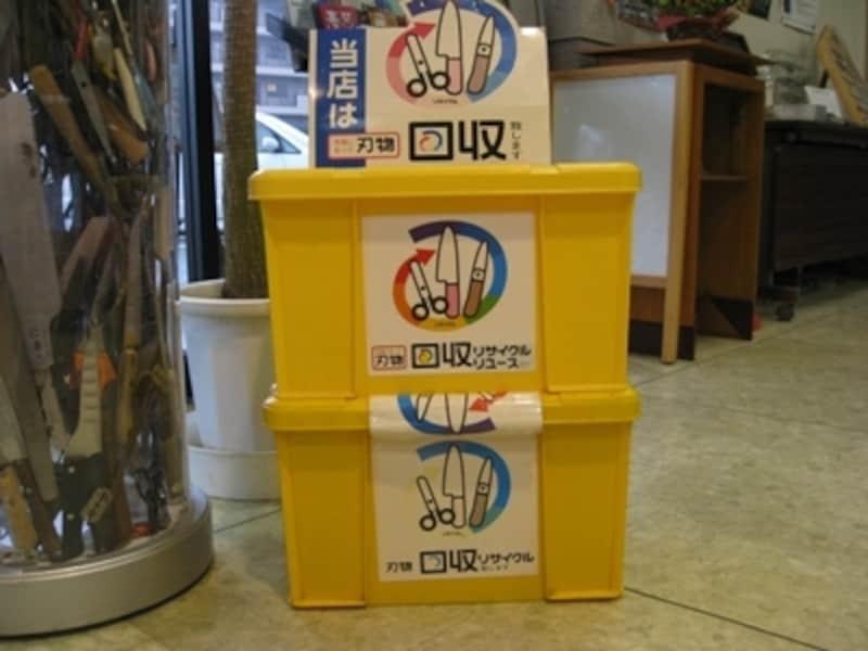 この黄色いボックスが回収の目印。全国の刃物店794店に置かれています
