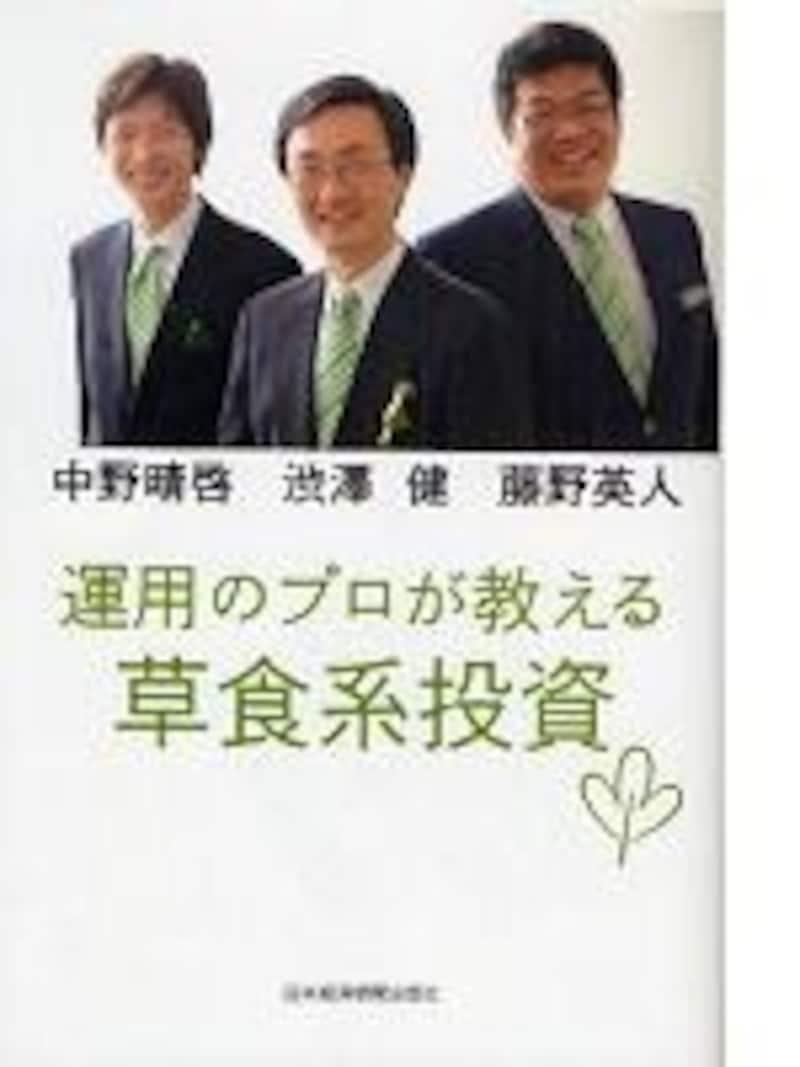 草食投資隊の3人がかかれた「運用のプロが教える草食系投資」。
