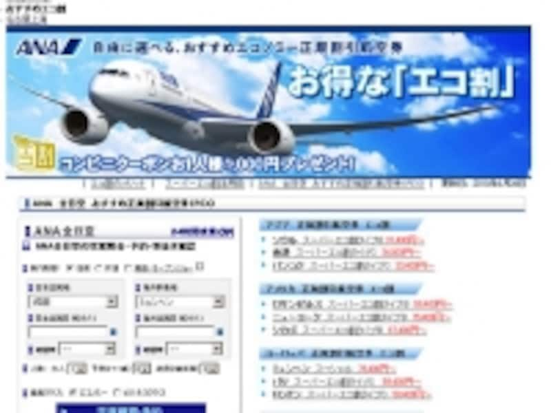 FIX航空券